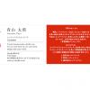 Doable株式会社様<br/>コーポレートツール(名刺)