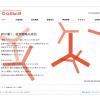 Doable株式会社様<br/>コーポレートサイト