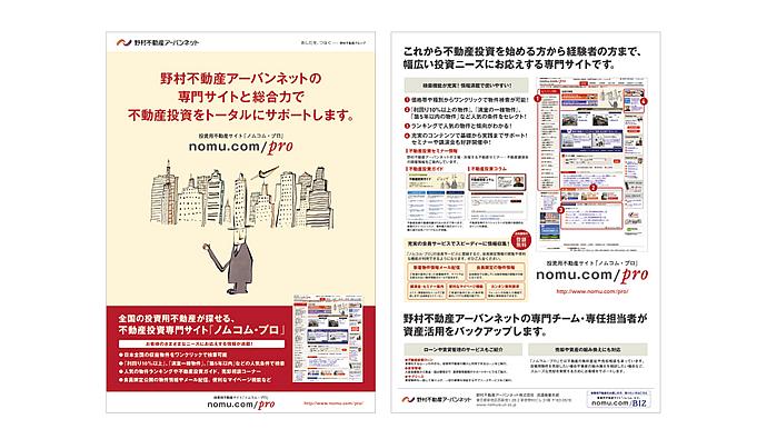 野村不動産アーバンネット株式会社様]<br/> 「ノムコム・プロ」販促リーフレット