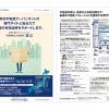 野村不動産アーバンネット株式会社様<br/>「ノムコム・ビズ」販促リーフレット
