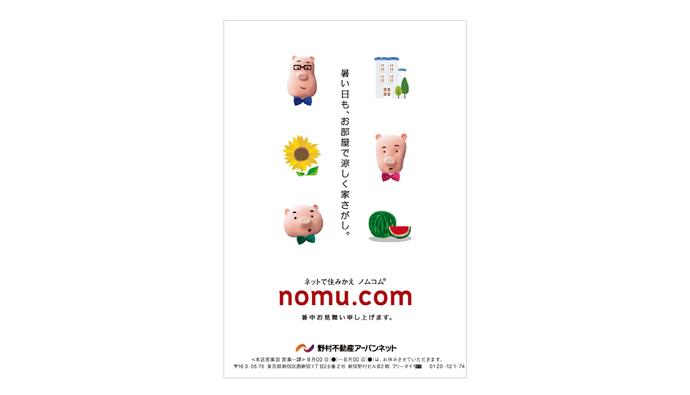 野村不動産アーバンネット株式会社様<br/> ポストカード「ノムコム 暑中お見舞い 2009」