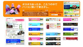 野村不動産アーバンネット株式会社様<br/> 「ノムコム」チラシ挿入広告フォーマット 17 種