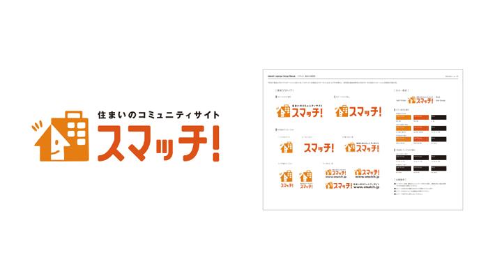 株式会社リクルート様<br/>「スマッチ!」ロゴ・ステートメント・規定書
