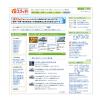 株式会社リクルート様<br/>「スマッチ!」サイトデザイン リニューアル