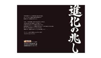 株式会社リクルート様<br/>「スマッチ!」社内広報用ポスター