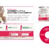 株式会社リアセック様<br/>「R-CAP for teens」CD-ROM <br/>収録コンテンツ・ラベル