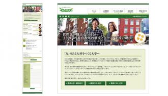 株式会社リアセック様<br/>イベント告知用Webページ