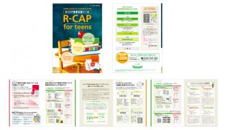株式会社リアセック様<br/>「R-CAP for teens」パンフレット