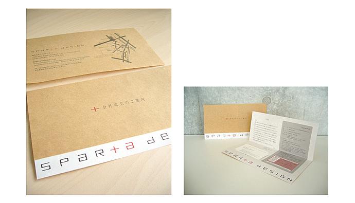 株式会社スパルタデザイン<br/>カード「会社設立のご案内」