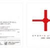 株式会社スパルタデザイン<br/>ポストカード「年末年始のご挨拶」