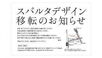 株式会社スパルタデザイン<br/>ポストカード「移転のお知らせ」