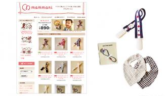株式会社スパルタデザイン<br/>育児グッズ通販サイト「mammani(マンマーニ)」