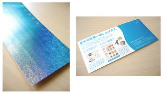株式会社スパルタデザイン<br/>ポストカード「暑中お見舞い2009」