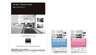 住友林業レジデンシャル株式会社様<br/>ドエルイン雑誌広告