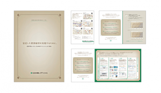 住友林業レジデンシャル株式会社様<br/>賃貸管理システム「SUNNET」販促パンフレット