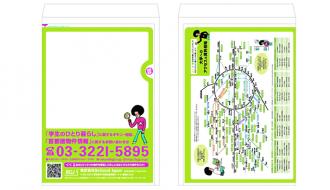 住友林業レジデンシャル株式会社様<br/>「住まい探し&ひとり暮らしの完全ナビBOOK」送付用 封筒型クリアファイル
