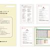 株式会社高品ハウジング様<br/>2009年(第34期)経営報告書