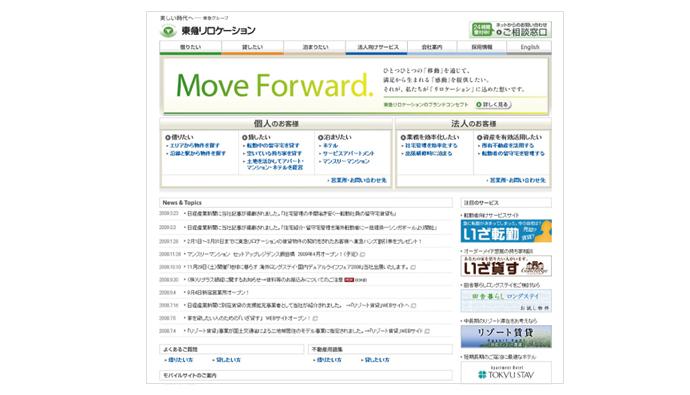 東急リロケーション株式会社様<br/>コーポレートサイト トップページリニューアル