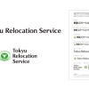 東急リロケーション株式会社様<br/>「東急リロケーションサービス株式会社」欧文ロゴマーク