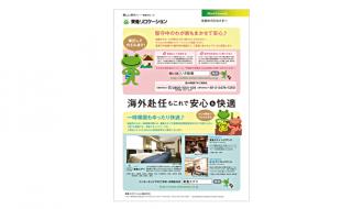 東急リロケーション株式会社様<br/>海外赴任者向けフリーペーパー「COURIER」表2広告