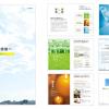 東急リロケーション株式会社様<br/>2009年版 会社案内パンフレット