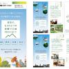 東急リロケーション株式会社様<br/>「いきいき移住交流フェア2009」イベント用リーフレット