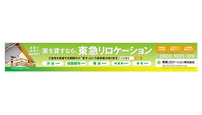 東急リロケーション株式会社様<br/>電車ドア上ポスター