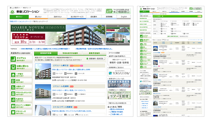 東急リロケーション株式会社様<br/>コーポレートサイト「借りたい」リニューアル