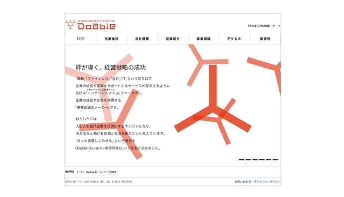 Doable株式会社様コーポレートサイト