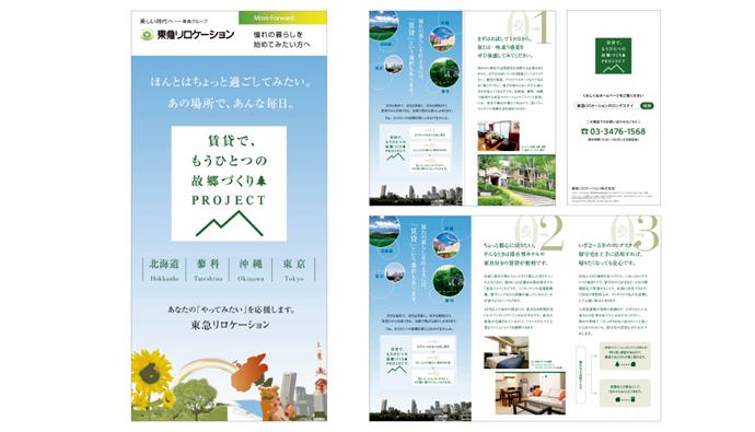 東急リロケーション株式会社様「いきいき移住交流フェア2009」イベント用リーフレット